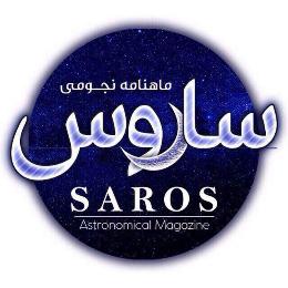ماهنامه نجومی ساروس