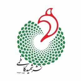 موسسه شهید کاظمی