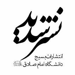 بسیج دانشجویی دانشگاه امام صادق (ع) (نشر سدید)