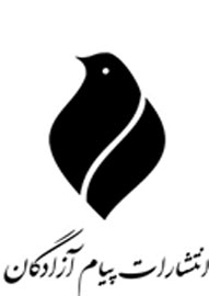 موسسه فرهنگی پیام آزادگان