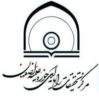 مرکز تحقیقات رایانه ای حوزه علمیه اصفهان