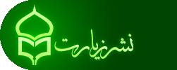 انتشارات زیارت