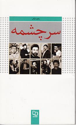 سرچشمه (داستانی درباره شهید بهشتی)
