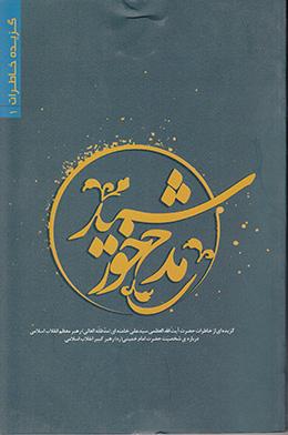 مدح خورشید: خاطرات رهبری درباره امام خمینی(ره)