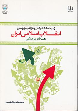 زمینه ها، عوامل و بازتاب جهانی انقلاب اسلامی ایران(رهیافت فرهنگی)