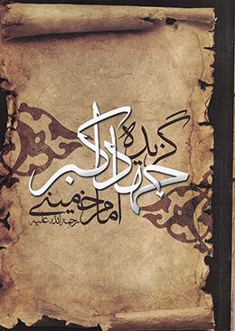 گزیده جهاد اکبر امام خمینی(ره)