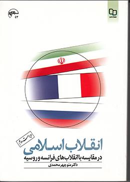 انقلاب اسلامی درمقایسه با انقلاب فرانسه و روسیه