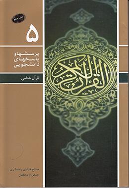 دفتر پنجم (قرآن شناسی) (پرسش ها و پاسخ های دانشجویی)