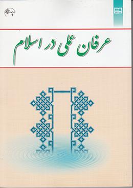 عرفان عملی در اسلام