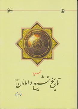 تحلیلی از تاریخ تشیع و امامان
