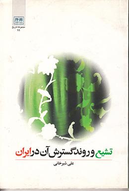 تشیع و روند گسترش آن در ایران