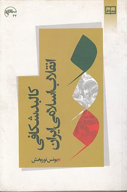 کالبد شکافی انقلاب اسلامی ایران