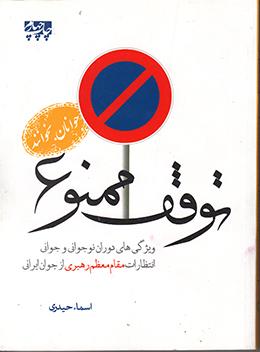 توقف ممنوع: ویژگی های دوران نوجوانی و جوانی (انتظارات مقام معظم رهبری از جوان ایرانی)
