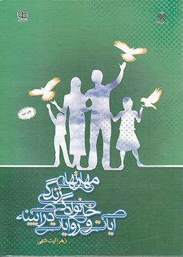 مهارت های زندگی خانوادگی در آئینه آیات و روایات