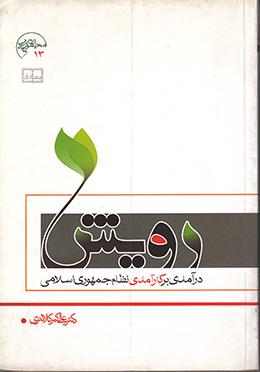 رویش درآمدی برکارآمدی نظام اسلامی