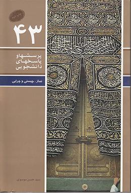 دفتر چهل و سوم (نماز چیستی و چرایی) (پرسش ها و پاسخ های دانشجویی)