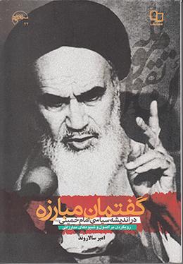 گفتمان مبارزه در اندیشه امام خمینی(ره)
