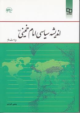 اندیشه سیاسی امام خمینی(ره) (ویراست دوم)