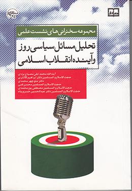 مجموعه سخنرانی های نشست علمی تحلیل مسائل سیاسی روز و آینده انقلاب اسلامی