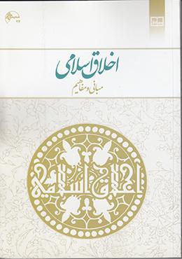 اخلاق اسلامی مبانی و مفاهیم
