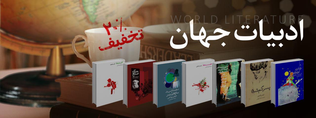 ادبیات جهان