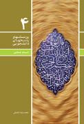 دفتر چهارم (امام شناسی) (پرسش ها و پاسخ های دانشجویی)