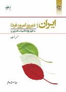 ایران دیروز امروز فردا (تحلیلی بر انقلاب اسلامی ایران) - درسی