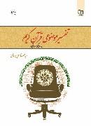 تفسیر موضوعی قرآن کریم: دانش مدیریت در قرآن