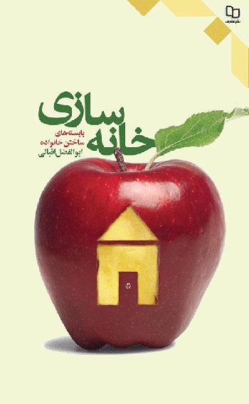 خانه سازی: بایسته های ساختن خانواده