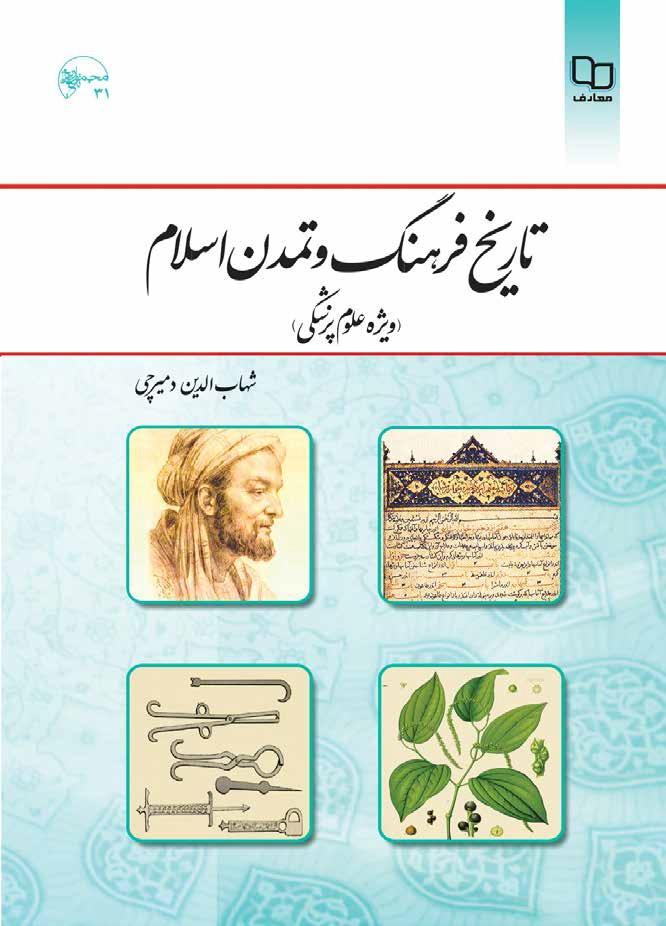 تاریخ فرهنگ و تمدن اسلامی: ویژه علوم پزشکی