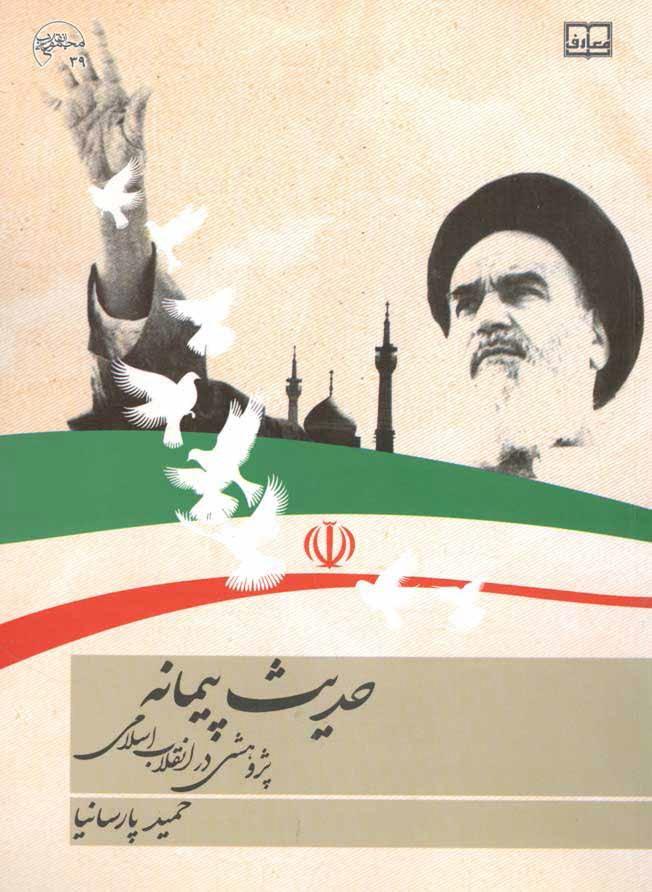 حدیث پیمانه: پژوهشی در انقلاب اسلامی