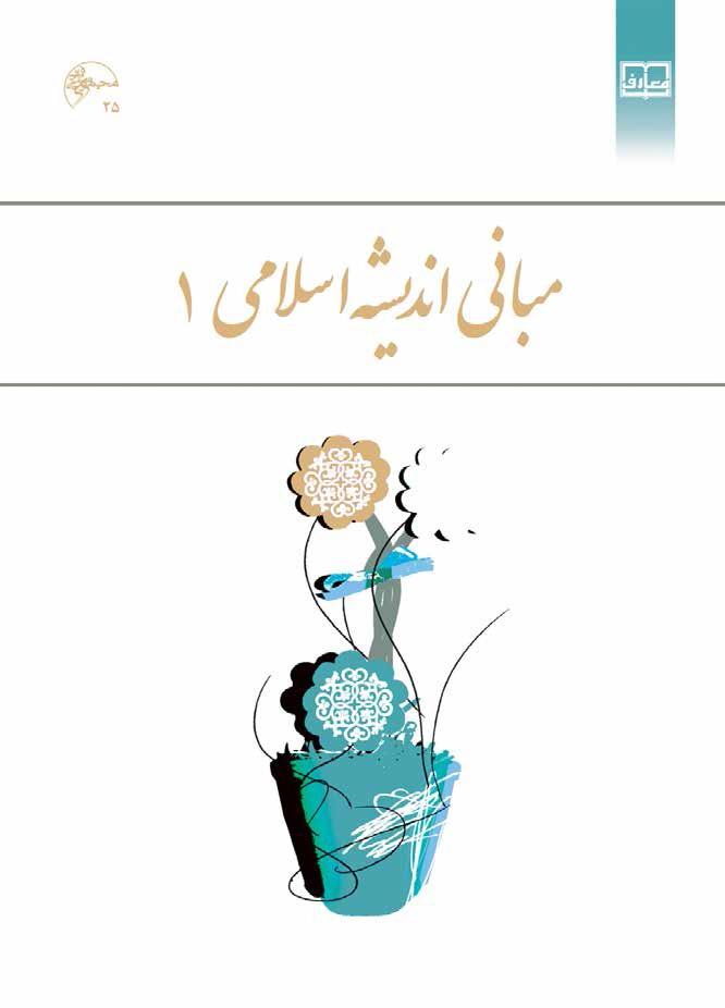 مبانی اندیشه اسلامی