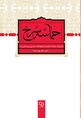 حماسه سرخ: هبوط حیات هجرت و شهادت حسین بن علی (ع)