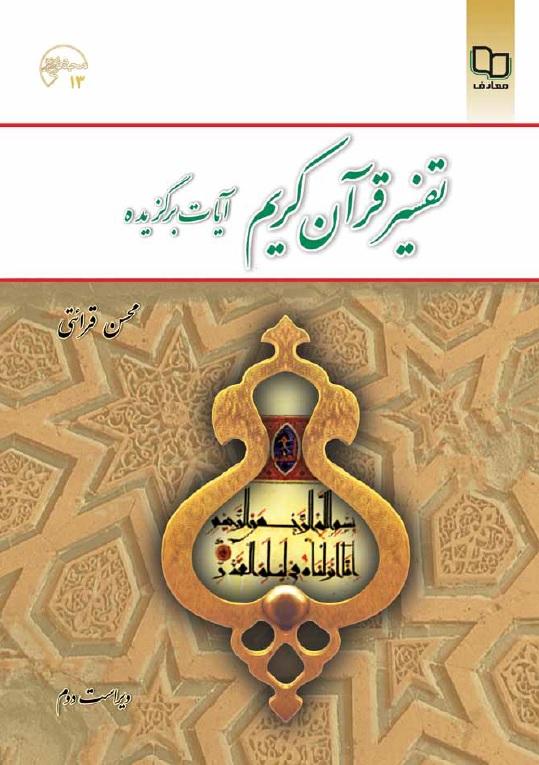 تفسیر قرآن کریم (آیات برگزیده) (ویراست دوم)