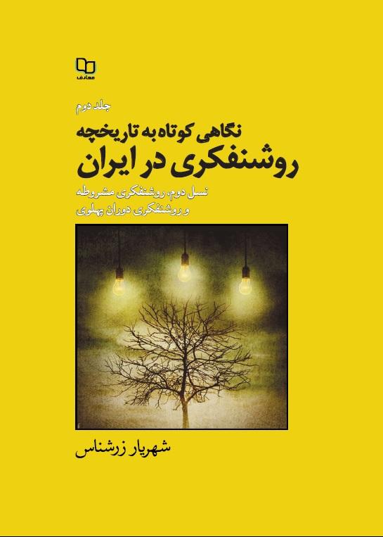نگاهی کوتاه به تاریخچه روشنفکری در ایران