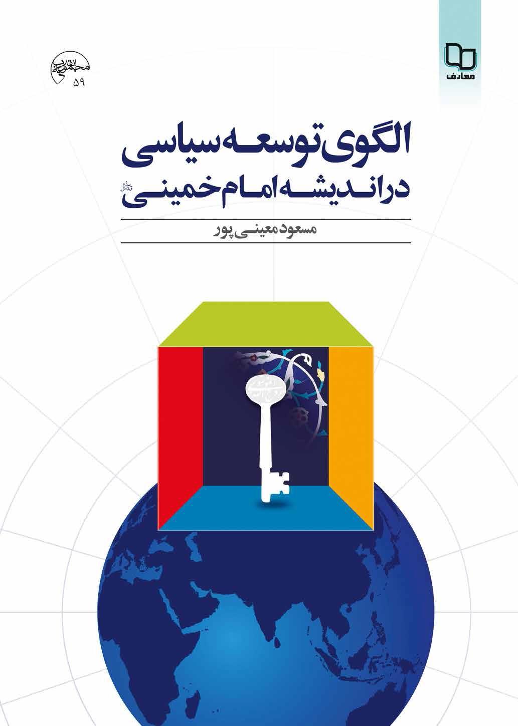 الگوی توسعه سیاسی در اندیشه امام خمینی (ره)