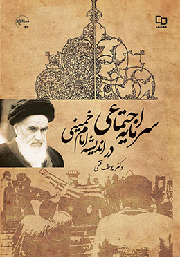 سرمایه اجتماعی در اندیشه امام خمینی (ره)