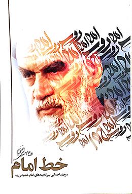 خط امام (مروری اجمالی بر اندیشه های امام خمینی )
