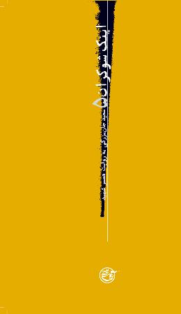 اینک شوکران - (جان بزرگی به روایت همسر شهید)