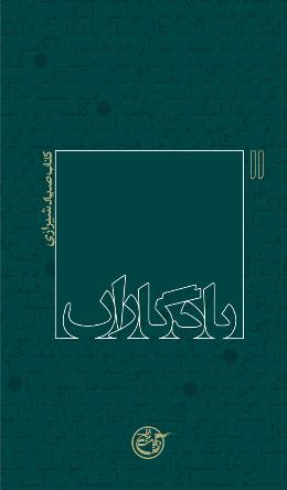 یادگاران - (کتاب صیاد شیرازی)
