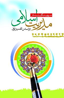 سیصد نکته در مدیریت اسلامی (بر اساس تفسیر نور)