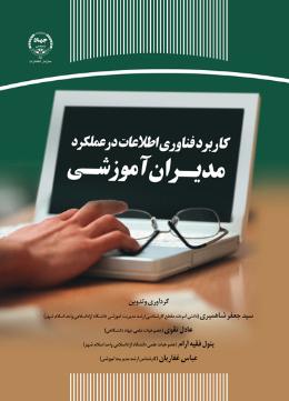 کاربرد فناوری اطلاعات در عملکرد مدیران آموزشی