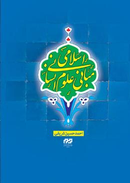 مبانی علوم انسانی اسلامی