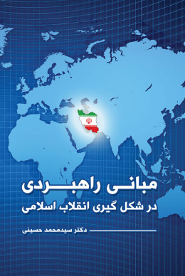 نسبت انقلاب اسلامی و بیداری اسلامی