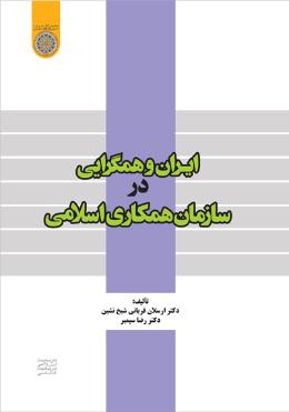 ایران و همگرایی در سازمان همکاری اسلامی