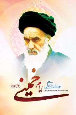 وصیت نامه الهی سیاسی امام خمینی