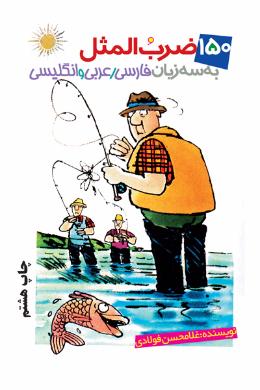 صد و پنجاه ضرب المثل به سه زبان فارسی، عربی و انگلیسی