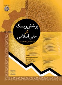 پوشش ریسک در مالی اسلامی