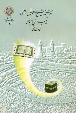 روش شیخ ابوالفتوح رازی در تفسیر روض الجنان