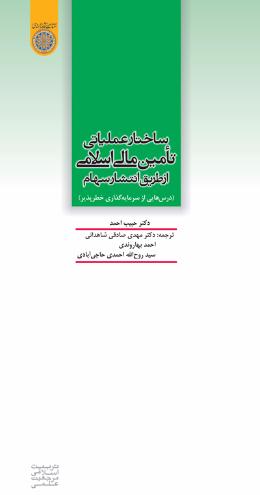 ساختار عملیاتی تامین مالی اسلامی از طریق انتشار سهام